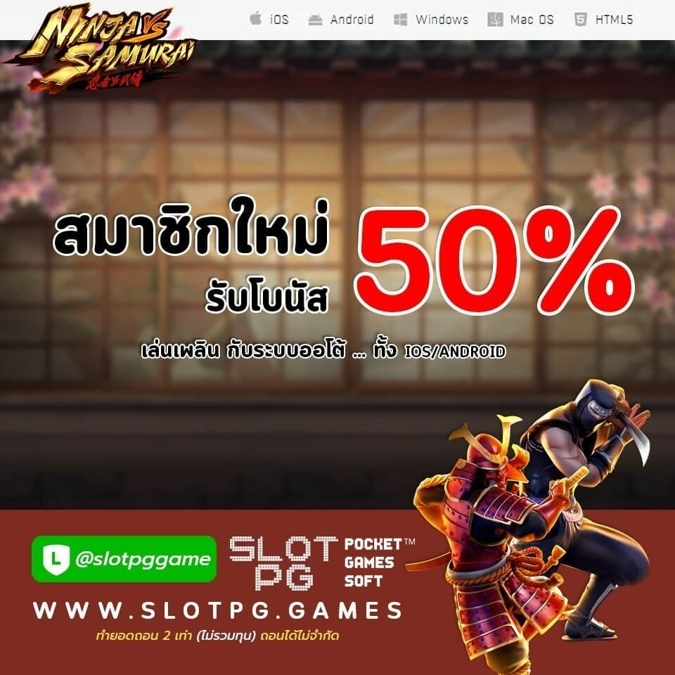 PGSLOT promotion new user 50